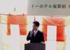 E-HOTEL東新宿オープンセレモニー